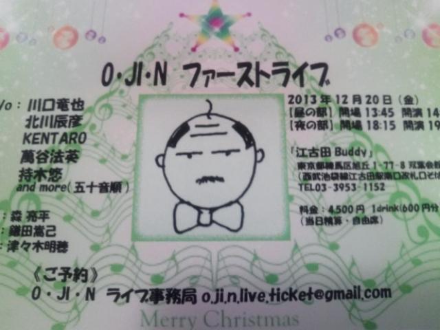 O・JI・N<br />  カード