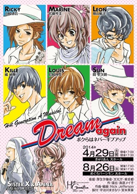 ホットジェネレーション『Dream aga<br />  in』